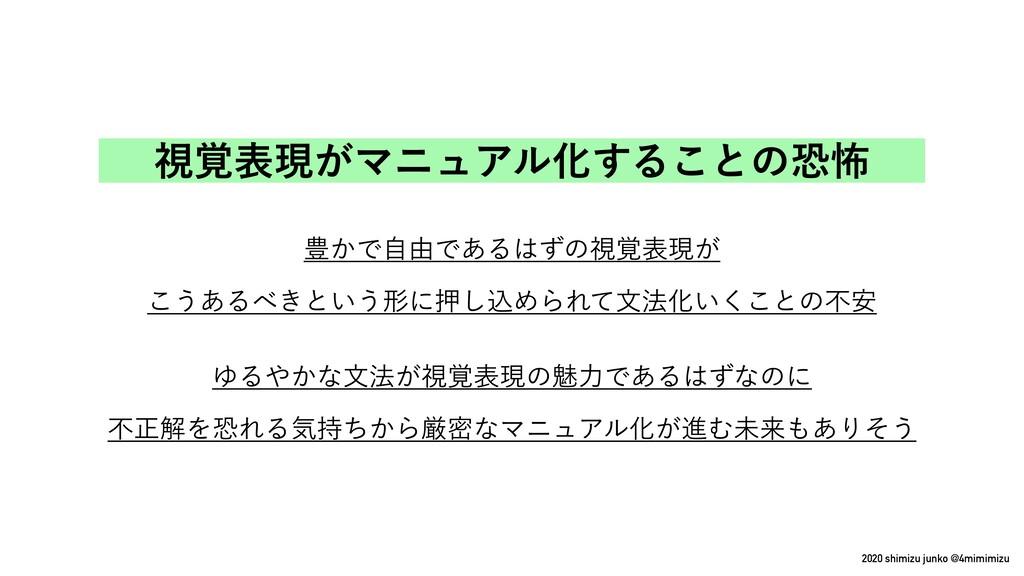 2020 shimizu junko @4mimimizu ࢹ֮දݱ͕ϚχϡΞϧԽ͢Δ͜ͱͷڪ...