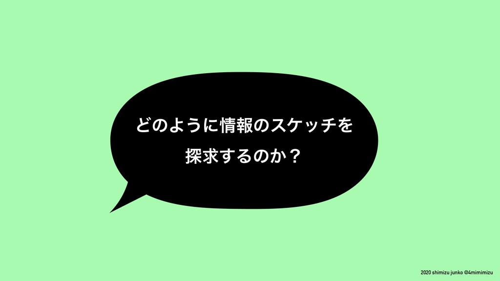 2020 shimizu junko @4mimimizu ͲͷΑ͏ʹใͷεέονΛ ୳ٻ͢...