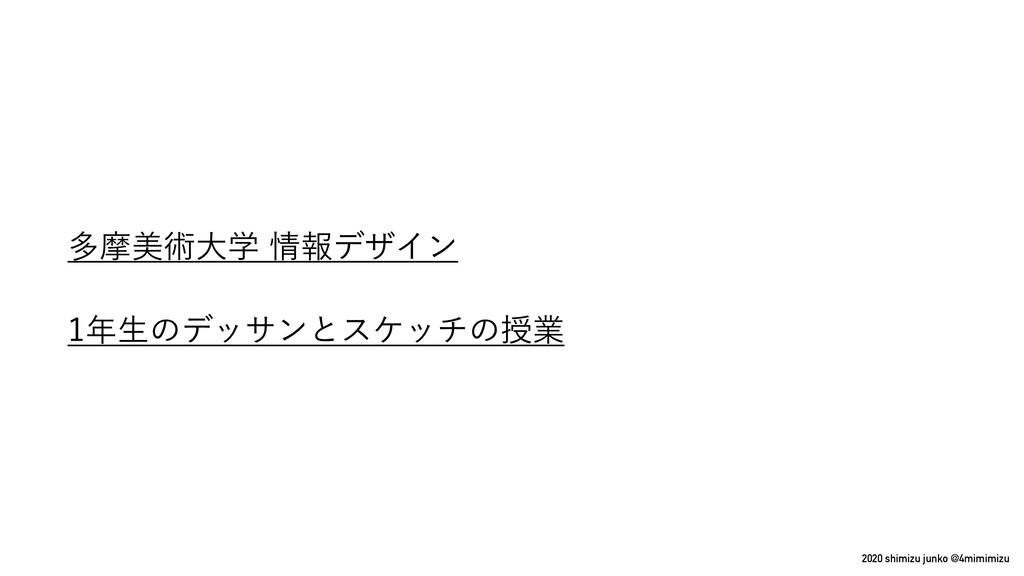 2020 shimizu junko @4mimimizu ଟຎඒज़େֶใσβΠϯ ...