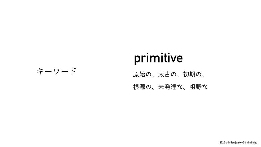 2020 shimizu junko @4mimimizu ݪͷɺଠݹͷɺॳظͷɺ ࠜݯͷ...