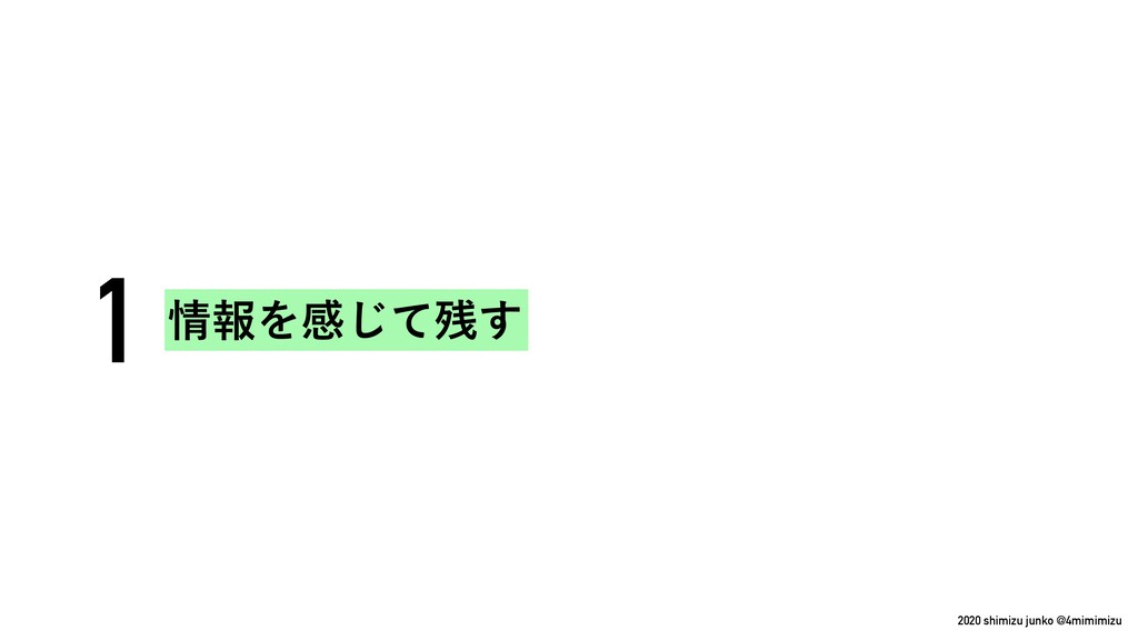 2020 shimizu junko @4mimimizu ใΛײͯ͢͡ 1
