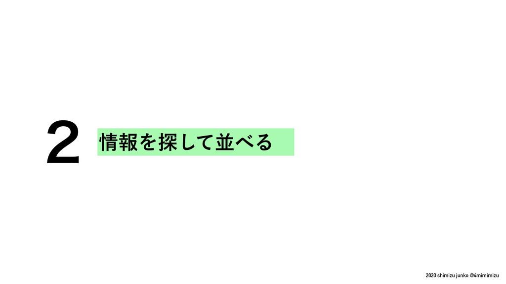 2020 shimizu junko @4mimimizu ใΛ୳ͯ͠ฒΔ ̎
