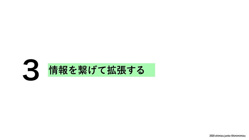 2020 shimizu junko @4mimimizu ใΛܨ֦͛ͯு͢Δ ̏