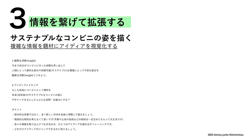 2020 shimizu junko @4mimimizu ؍ˍಎ JOTJHIU ...