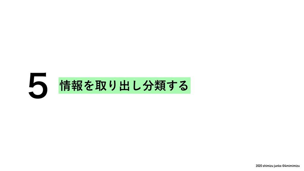 2020 shimizu junko @4mimimizu ใΛऔΓग़͠ྨ͢Δ ̑