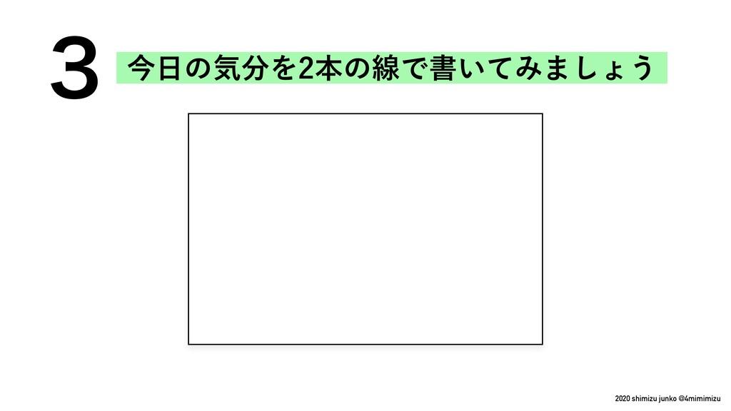 2020 shimizu junko @4mimimizu ࠓͷؾΛຊͷઢͰॻ͍ͯΈ·͠...