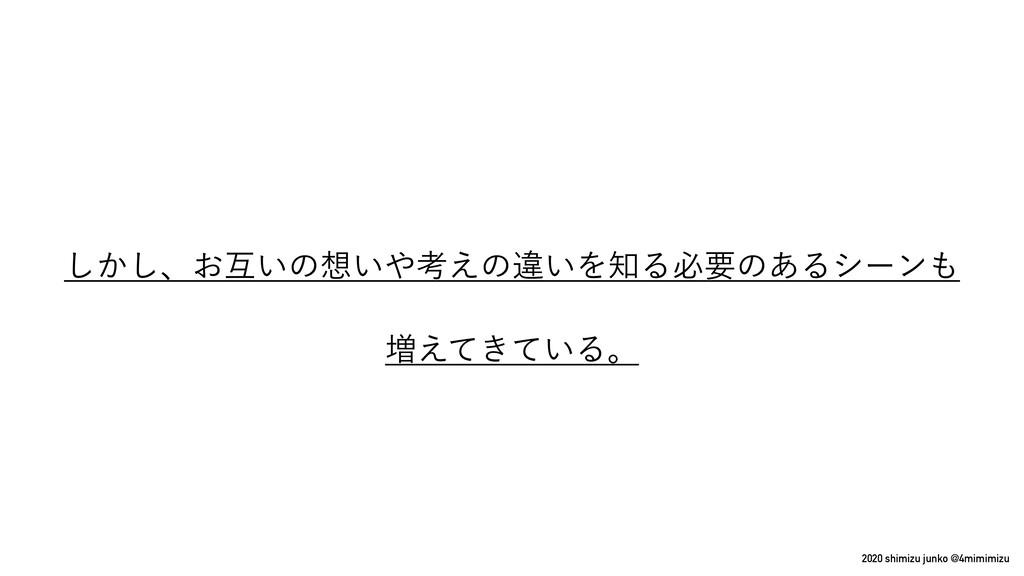 2020 shimizu junko @4mimimizu ͔͠͠ɺ͓ޓ͍ͷ͍ߟ͑ͷҧ͍Λ...