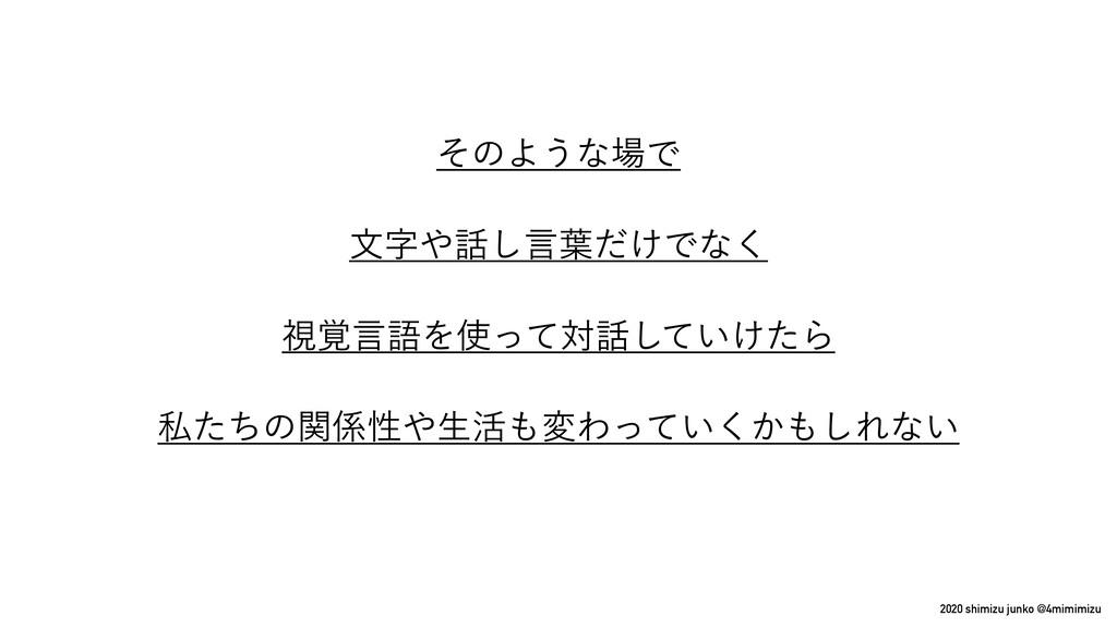 2020 shimizu junko @4mimimizu ͦͷΑ͏ͳͰ จ͠ݴ༿ͩ...