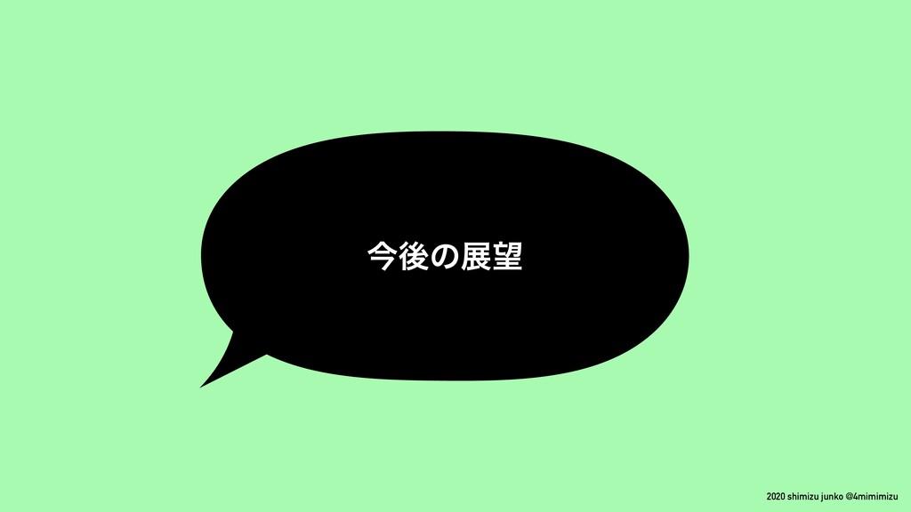 2020 shimizu junko @4mimimizu ࠓޙͷల