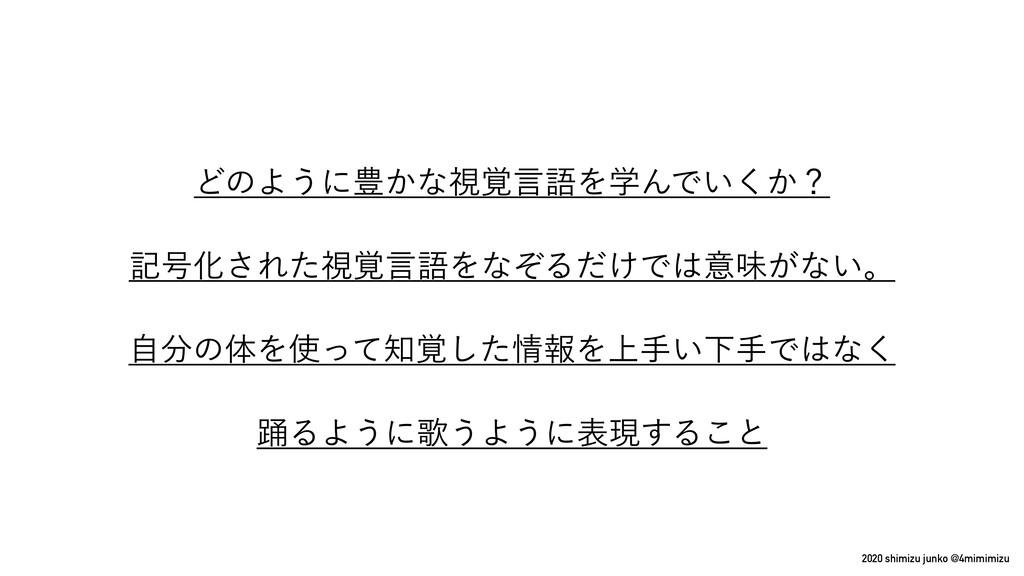 2020 shimizu junko @4mimimizu ͲͷΑ͏ʹ๛͔ͳࢹ֮ݴޠΛֶΜͰ͍...