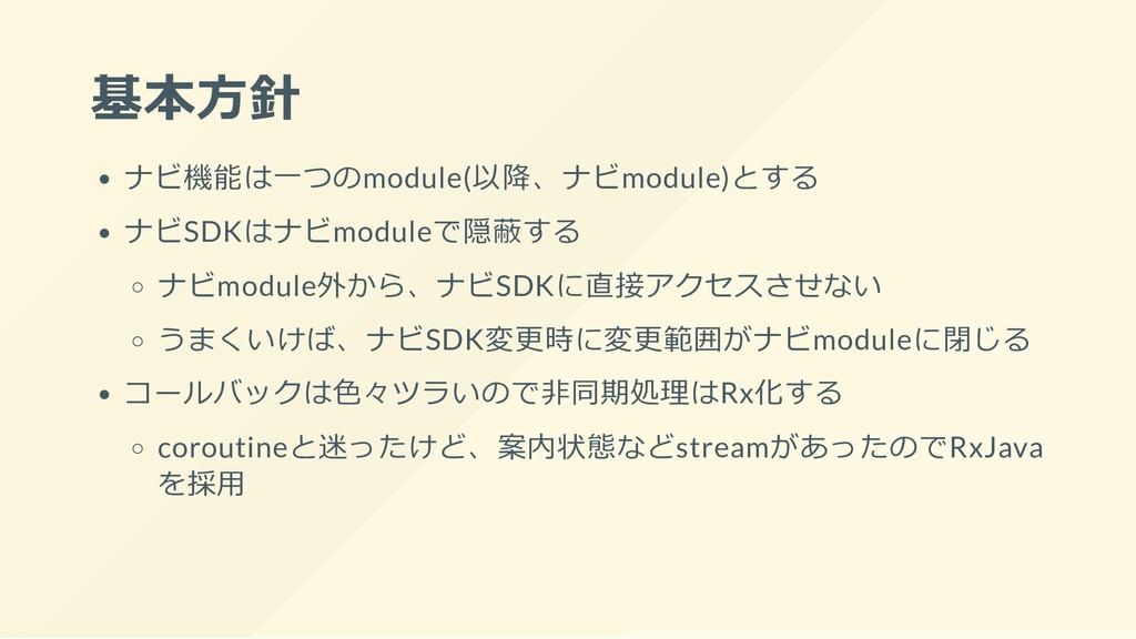 基本⽅針 ナビ機能は⼀つのmodule(以降、ナビmodule)とする ナビSDKはナビmod...