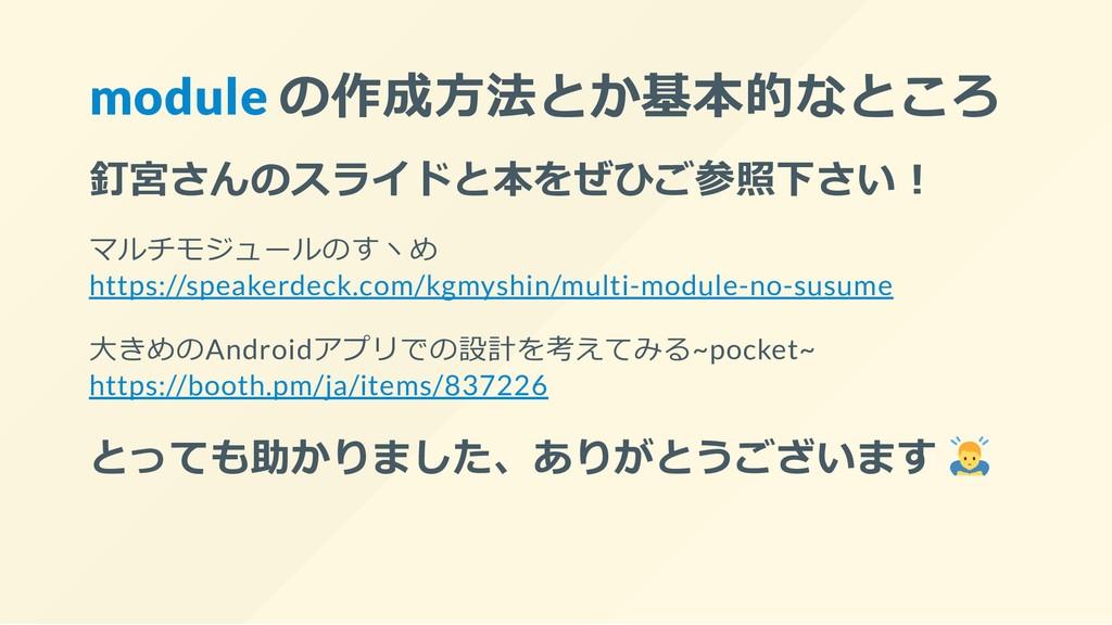 module の作成⽅法とか基本的なところ 釘宮さんのスライドと本をぜひご参照下さい︕ マルチ...