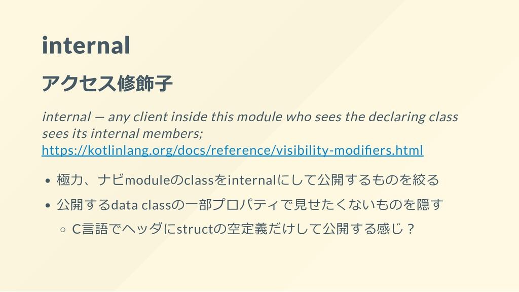 internal アクセス修飾⼦ internal — any client inside t...