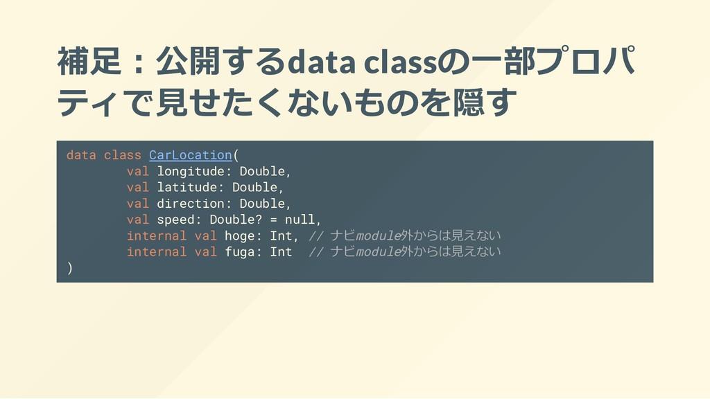 補⾜︓公開するdata classの⼀部プロパ ティで⾒せたくないものを隠す data cla...