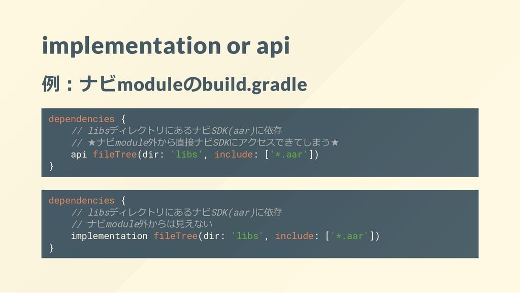 implementation or api 例︓ナビmoduleのbuild.gradle d...
