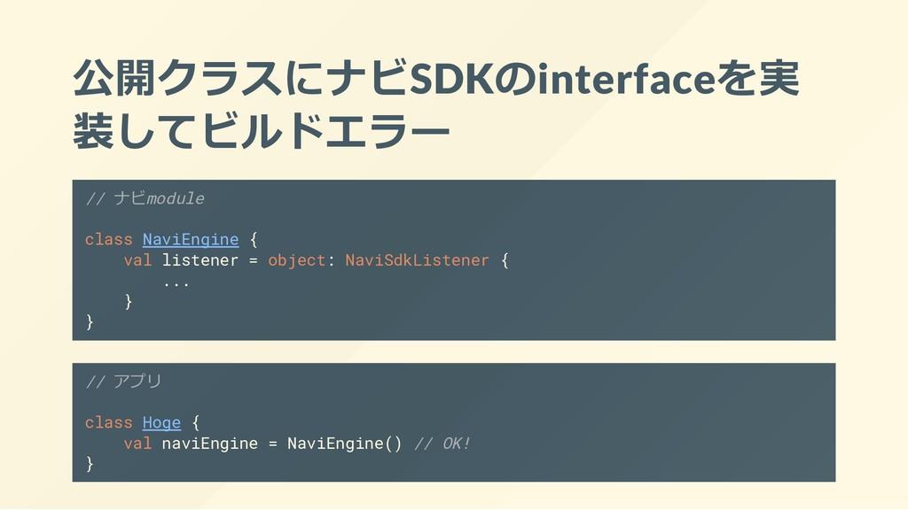 公開クラスにナビSDKのinterfaceを実 装してビルドエラー // ナビmodule c...