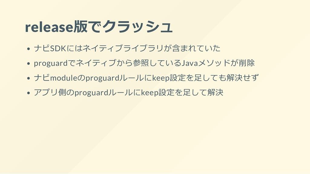 release版でクラッシュ ナビSDKにはネイティブライブラリが含まれていた proguar...