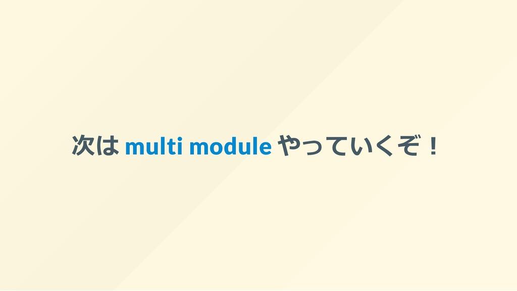 次は multi module やっていくぞ︕