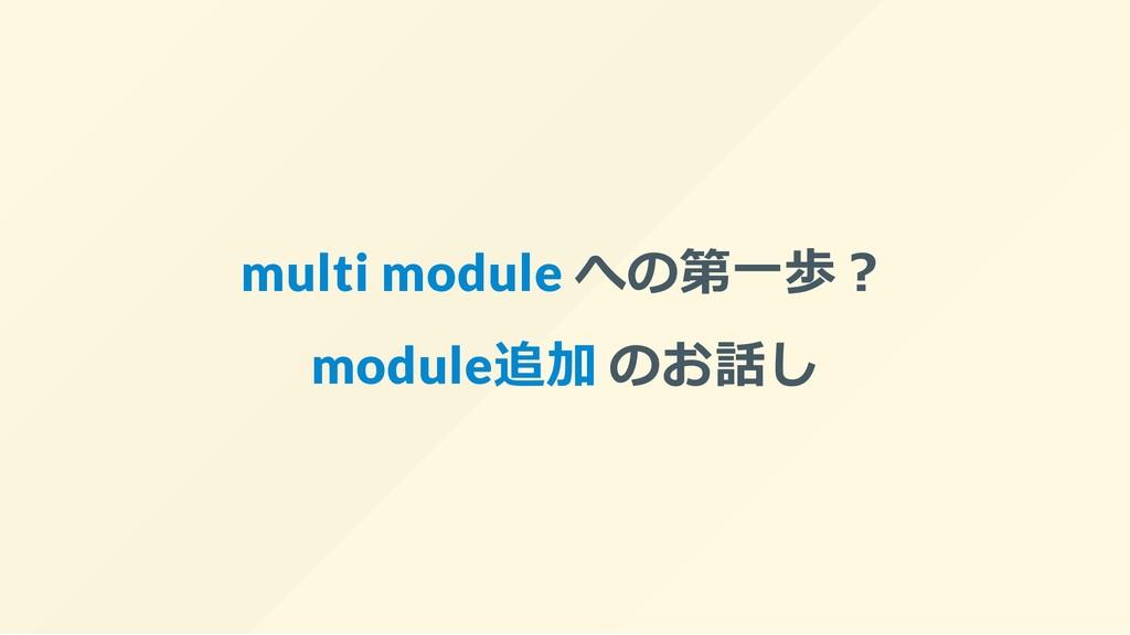 multi module への第⼀歩︖ module追加 のお話し