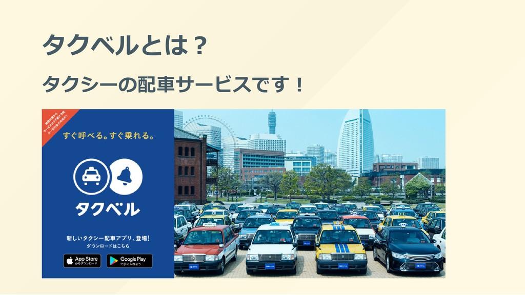 タクベルとは︖ タクシーの配⾞サービスです︕