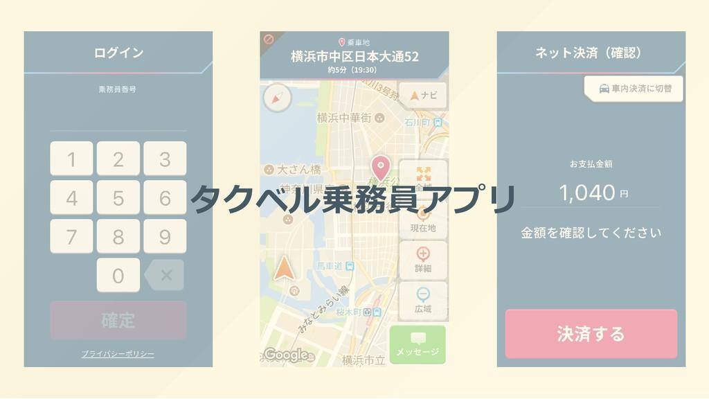 タクベル乗務員アプリ