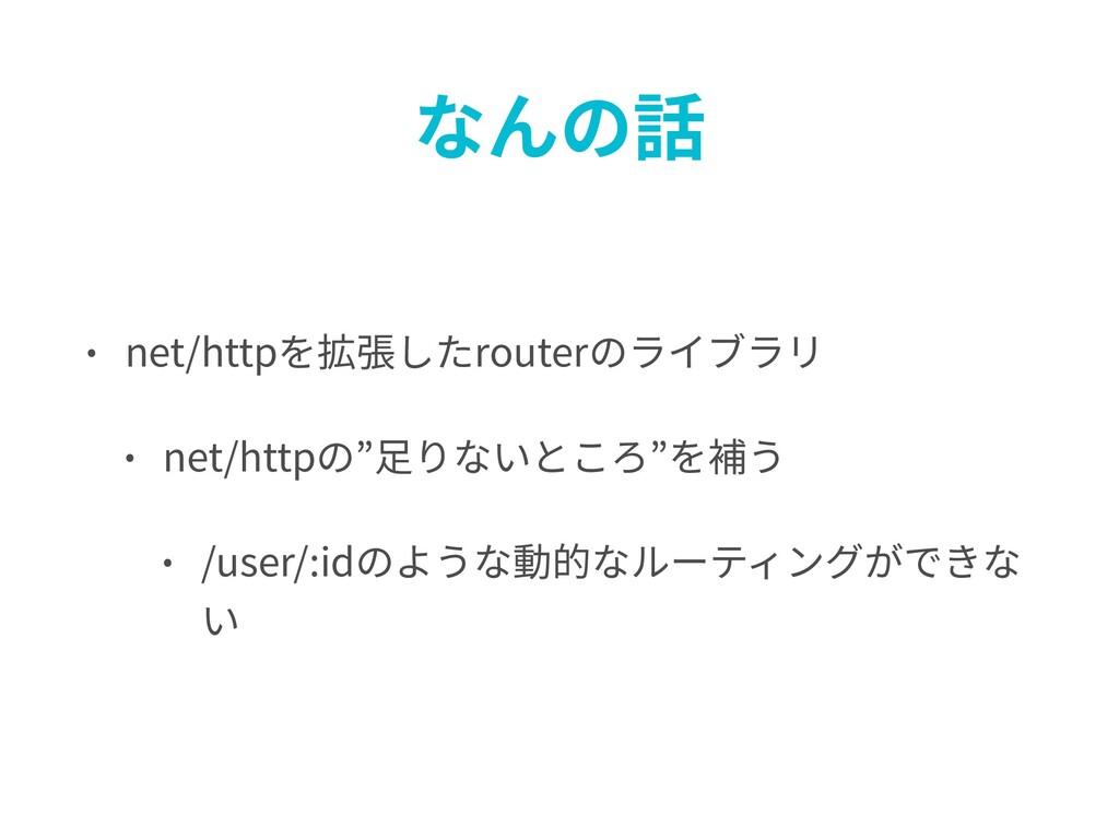 """なんの話 • net/httpを拡張したrouterのライブラリ • net/httpの""""⾜り..."""