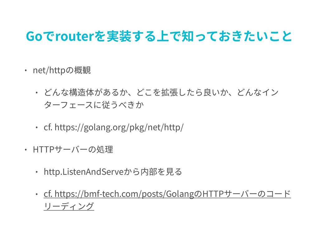 Goでrouterを実装する上で知っておきたいこと • net/httpの概観 • どんな構造...