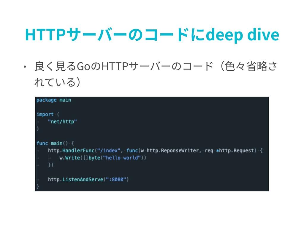 HTTPサーバーのコードにdeep dive • 良く⾒るGoのHTTPサーバーのコード(⾊々...