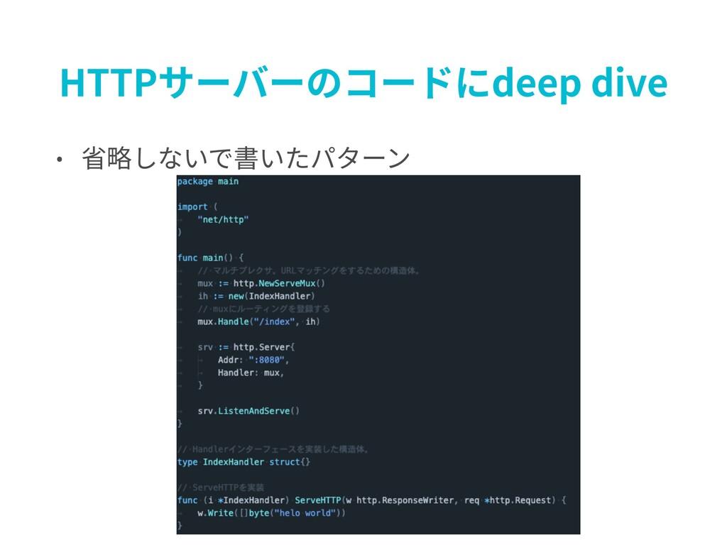 HTTPサーバーのコードにdeep dive • 省略しないで書いたパターン
