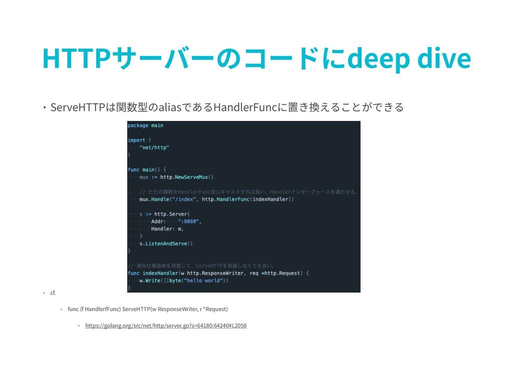 HTTPサーバーのコードにdeep dive • ServeHTTPは関数型のaliasである...