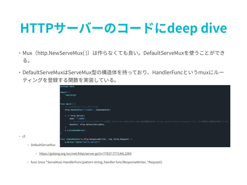 HTTPサーバーのコードにdeep dive • Mux(http.NewServeMux( ...