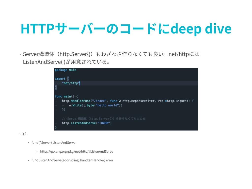 HTTPサーバーのコードにdeep dive • Server構造体(http.Server{...