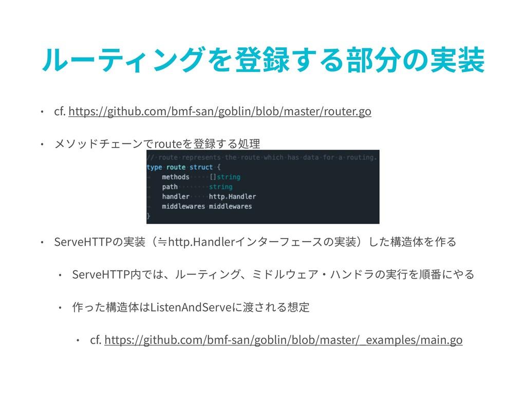 ルーティングを登録する部分の実装 • cf. https://github.com/bmf-s...