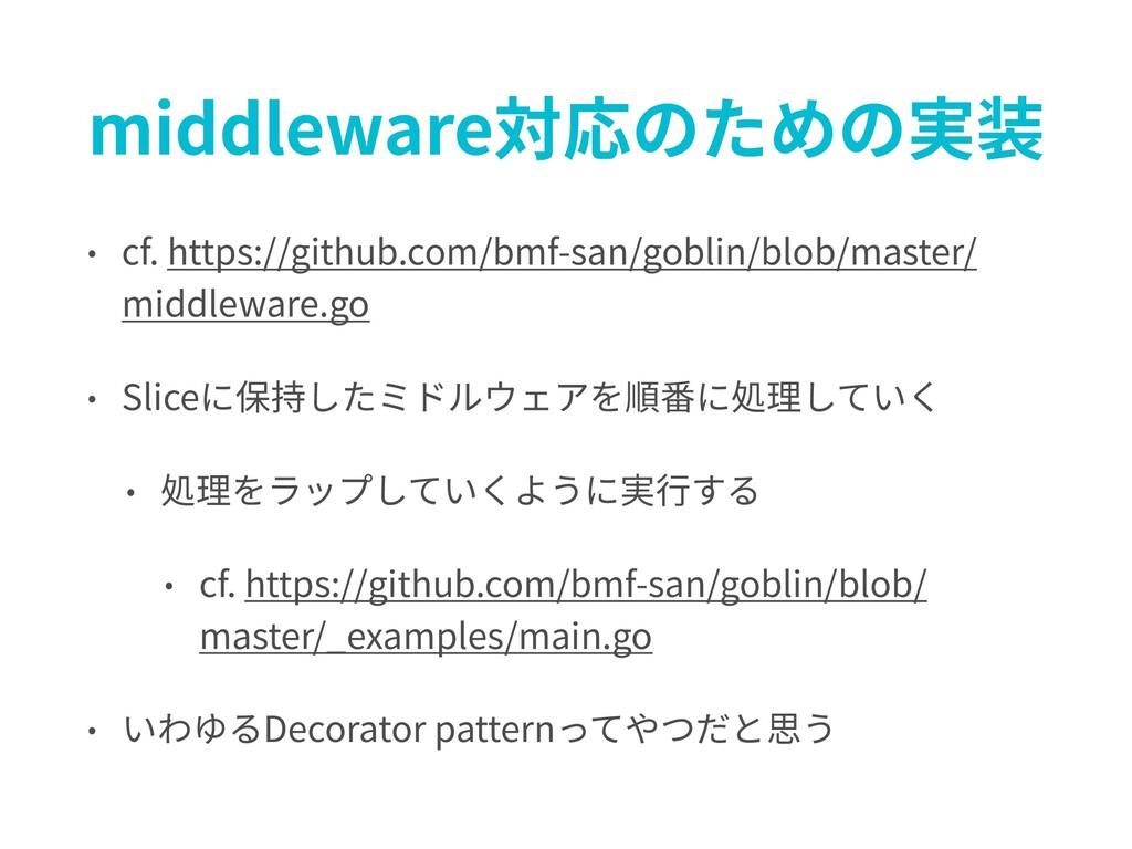 middleware対応のための実装 • cf. https://github.com/bmf...