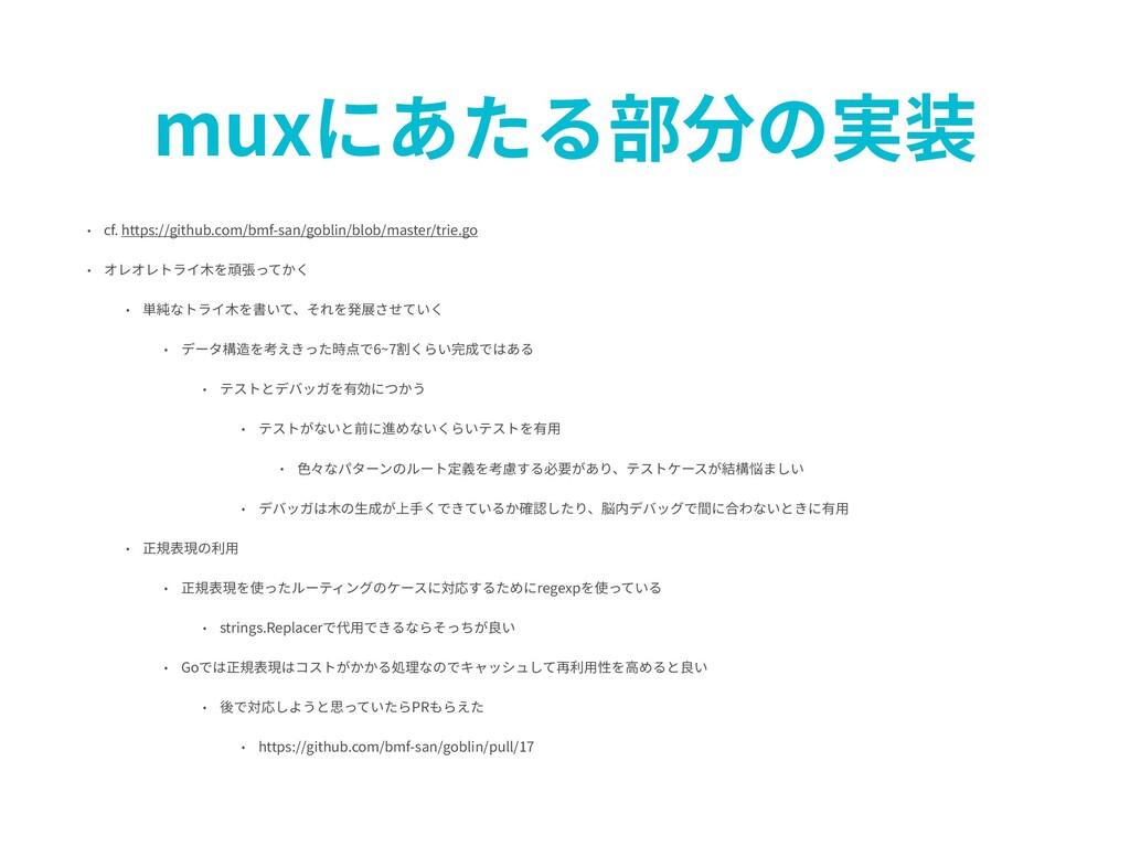 muxにあたる部分の実装 • cf. https://github.com/bmf-san/g...