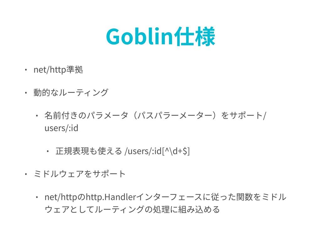 Goblin仕様 • net/http準拠 • 動的なルーティング • 名前付きのパラメータ(...