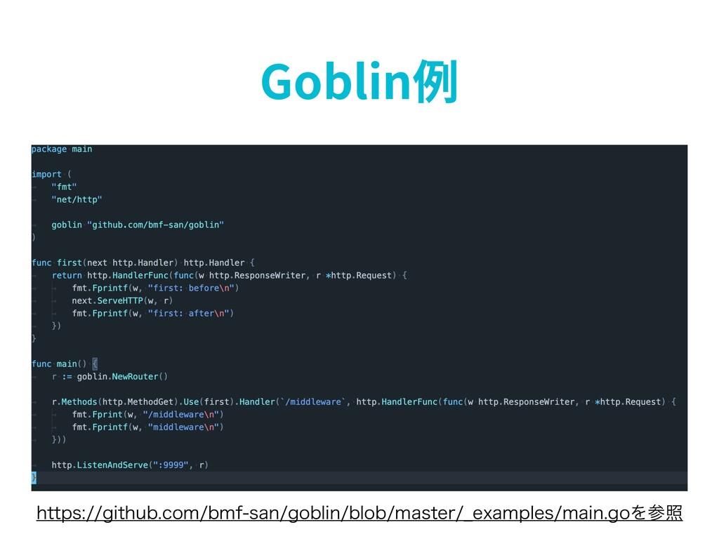 Goblin例 IUUQTHJUIVCDPNCNGTBOHPCMJOCMPC...
