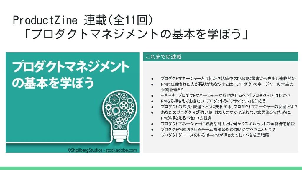 ProductZine 連載(全11回) 「プロダクトマネジメントの基本を学ぼう」 ● プロダ...