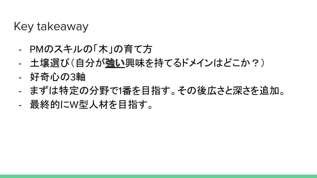 Key takeaway - PMのスキルの「木」の育て方 - 土壌選び(自分が強い興味を持て...
