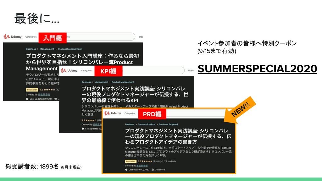 最後に... 入門編 KPI編 PRD編 イベント参加者の皆様へ特別クーポン (9/15まで有...