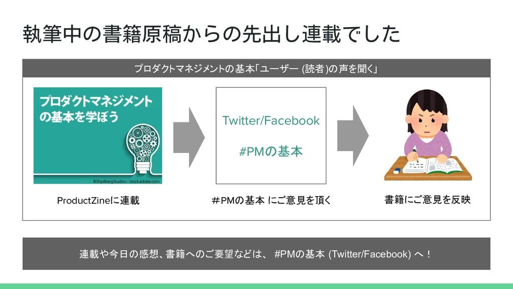 執筆中の書籍原稿からの先出し連載でした Twitter/Facebook #PMの基本 Pro...