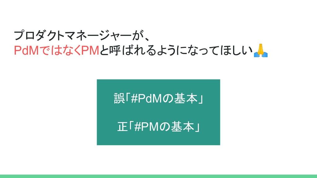 プロダクトマネージャーが、 PdMではなくPMと呼ばれるようになってほしい 誤「#PdMの基本...