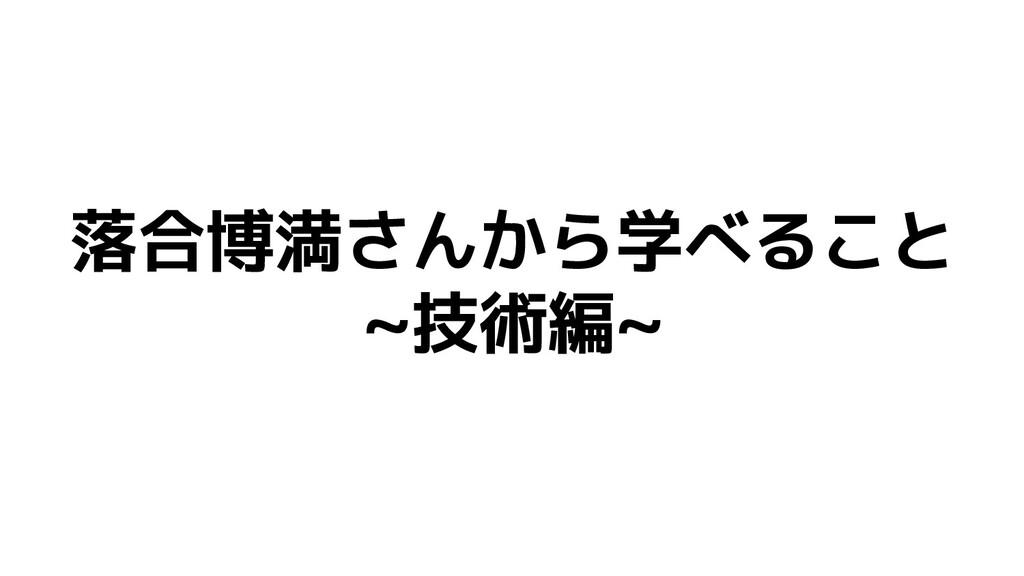 落合博満さんから学べること ~技術編~