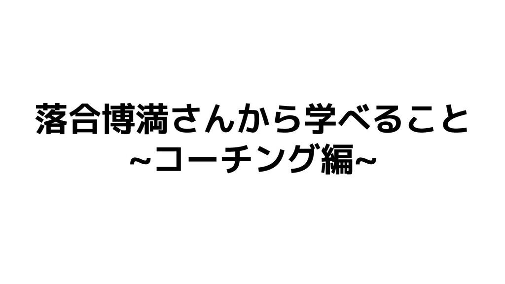 落合博満さんから学べること ~コーチング編~