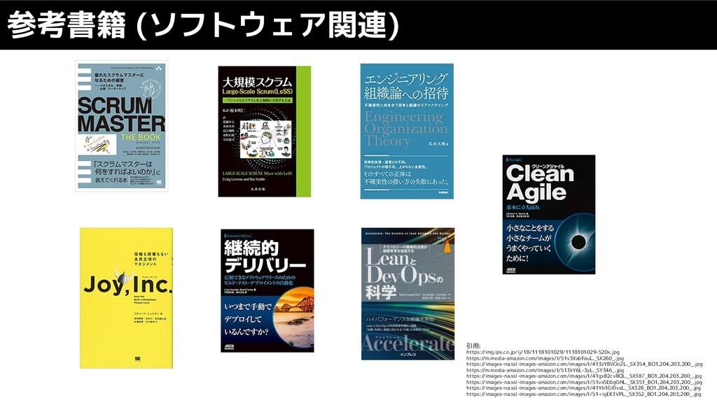 参考書籍 (ソフトウェア関連) https://img.ips.co.jp/ij/18/111...
