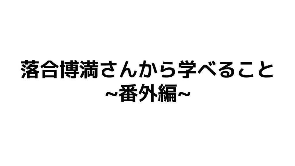 落合博満さんから学べること ~番外編~