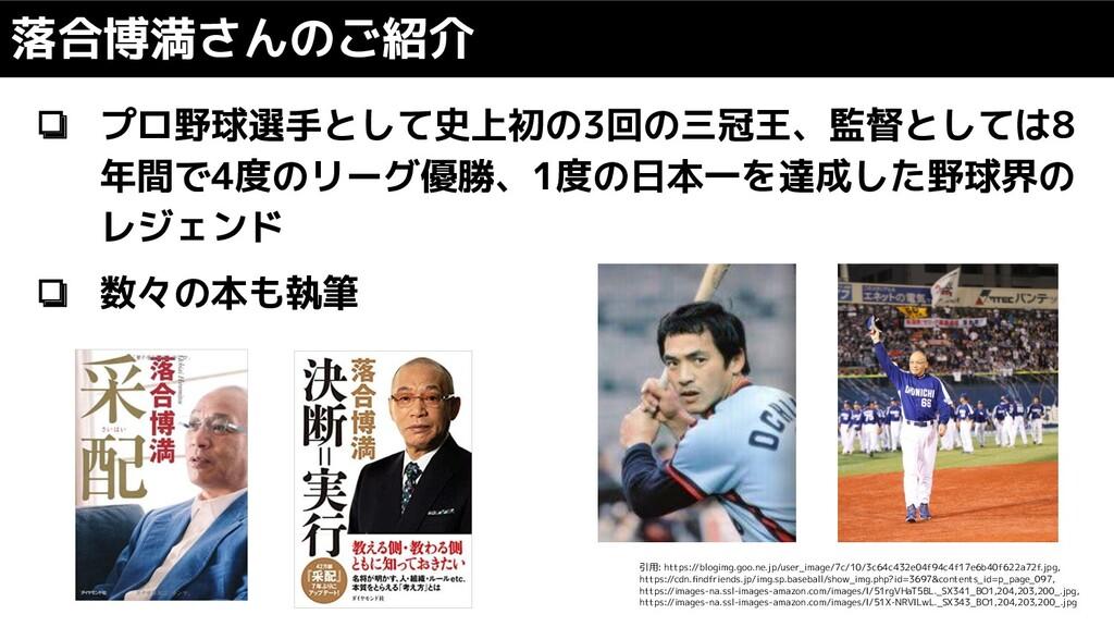 ❏ プロ野球選手として史上初の3回の三冠王、監督としては8 年間で4度のリーグ優勝、1度の日本...