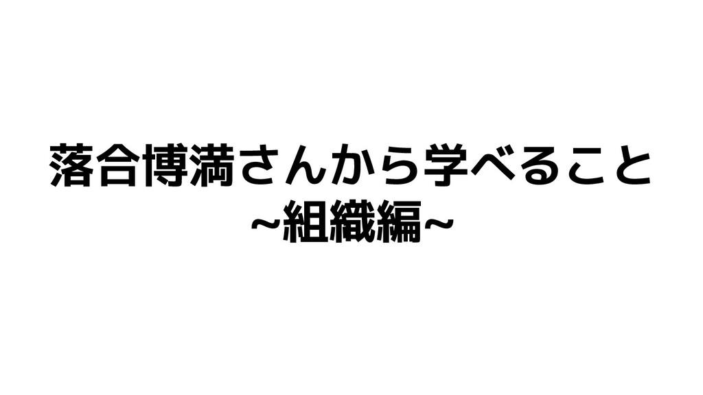落合博満さんから学べること ~組織編~