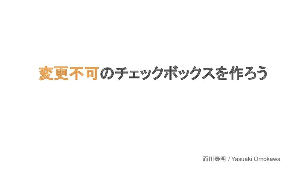 変更不可のチェックボックスを作ろう 面川泰明 / Yasuaki Omokawa
