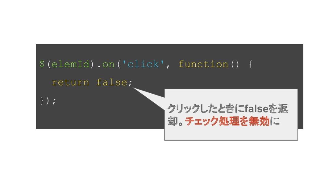 $(elemId).on('click', function() { return false...